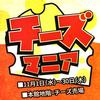 【チーズマニア】そごう神戸店でチーズ、チーズを使った洋菓子なんかを集めたイベントしているようです【イベント<三宮>】