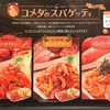 【コメダ】なっ…美味しそすぎでしょこのスパゲティ達め…!!!!