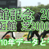 【函館記念 2020】過去10年データと予想