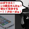 これが脱禿死亡殺人iPhone4S庭最強プランだ!