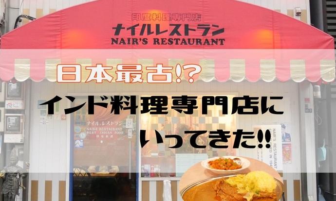 日本最古!インド料理の名店「ナイルレストラン」に行ってきた