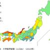 東京(首都圏)は滅亡する―第2回