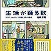 高橋芳朗「生活が踊る歌」