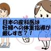 日本の産科医は妊婦への体重指導が厳しすぎ!—体重制限による莫大なストレスを抱える日本在住外国人妊婦の叫び