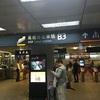 台湾高速鉄道の乗り方