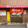 福ちゃんラーメン本店(愛媛県大洲市)