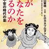 弘兼憲史さん作画、青山繁晴原作の皇位継承についてのマンガが6月に発刊します