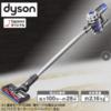 【簡単解説】ジャパネットでダイソンのコードレス掃除機「SV07」が安い理由〜他のダイソンと違いを比較してみた