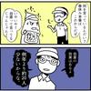 【バイト】今日の会話【4コマ】