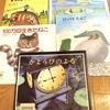 【4歳4ヶ月】息子と図書館で借りたおすすめ絵本