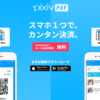 ゲームマーケットとBOOTH FestivalとPixiv Pay