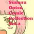 ススヌのブログ漫画総集編vol.2【漫画まとめ】
