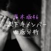 【2019年最新版】乃木坂46で歌が下手なメンバーは誰?徹底分析してみた!