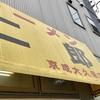 ニンニク入れますか?の旅  京成大久保店の巻