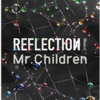 Mr.Children 新作『REFLECTION』 本日発売!