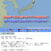 【地震情報】5月5日04時51分頃に宮城県沖を震源とするM4.5の地震が発生!宮城県沖では2日連続のM4クラスの地震に!巨大地震の前兆なの?青森県東方沖から房総沖の海溝寄りでは30年以内にMt8.6~9.0前後の巨大地震が発生する確率は30%程度!