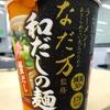 【今週のカップ麺81】 なだ万 監修 和だしの麺 蟹だし味噌 (日清食品)