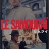 『サムライ』ほか(2018-1-4)
