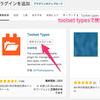 カスタム投稿をプラグイン「Toolset Types」で実装する@WordPress