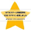 【はてなブログ】はてなスターと関連記事をCSSでデザイン変更しました