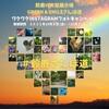 Green & Smile さんぽ道ワクワクInstagramフォトキャンペーン
