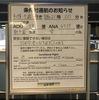 【3泊4日】 北海道食い倒れ旅【4キロ太った】
