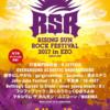 B'zも出演決定!ライジングサンロックフェスティバル2017へお得に行こう!