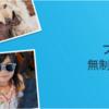 【超図解プライム特典】プライム・フォト「無制限」に写真を保存できるサービス
