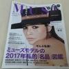 otonaMUSE(オトナミューズ)の2018年2月号を買ったよ