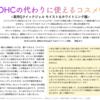 薬用Qクイックジェル モイスト&ホワイトニング編💙
