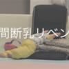 【夜間断乳レポ③】夜間断乳リベンジ 1日目
