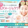 EGF配合スキンケア化粧品!年齢肌をケアするスキンケアで若々しい肌へ導く