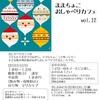 ままちょこおしゃべりカフェVol.12