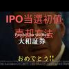 大和証券IPO当選購入、初値売却方法、手順
