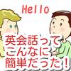 英会話の勉強法はYOLOイングリッシュ!あなたは英会話ができる