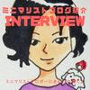 【ミニマリストブログ紹介】ミニマリスト主婦ブロガー「あお」さんにインタビュー