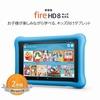 Fire HD 8 キッズモデルが日本でも発売開始