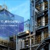 大阪油化工業(4124)が10月5日にジャスダックに上場!IPOスケジュール、幹事証券会社などのまとめ