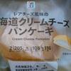 セブンイレブン『北海道クリームチーズパンケーキ』を食べてみました