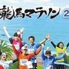 高知龍馬マラソン2018に出走することになりました【2度目のフルマラソン挑戦】