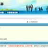 在日中国人の台湾旅行への台湾観光ビザの申請方法編【申請方法・申請場所・申請流れ・オンライン申請登録】