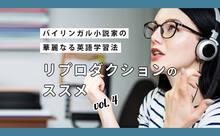 リプロダクションを体験した方の感想は?英語学習を効果的に行う方法を徹底解説!