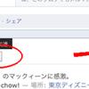 Facebookで「携帯アップロード」にまとめられないようにする方法