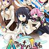 超えっちな美少女ゲーム Amenity's Life ‐アメニティーズ ライフ‐