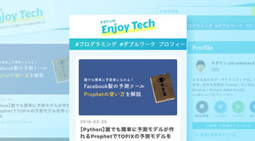 ブログ「タダケンのEnjoy Tech」リニューアルのお手伝いをしました