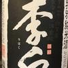 島根県『李白(りはく) 特別純米酒』米を磨きひたむきに己を磨く。呑兵衛の味覚をジャックする正当派の辛口旨酒です!