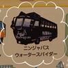 箱根、芦ノ湖を走る水陸両用バス