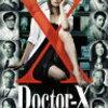 ドクターX 第8話 松本まりか、竹財輝之助、米倉涼子、岸部一徳… ドラマのキャスト・主題歌など…