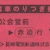 公会堂前→赤迫 電車のりつぎ券