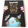 ピックとニックの冒険(絵本)!